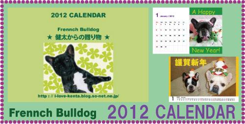 カレンダー2012バナー.jpg