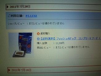 P1060420.JPG