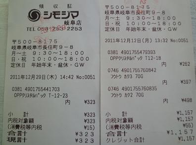 P1070422.JPG